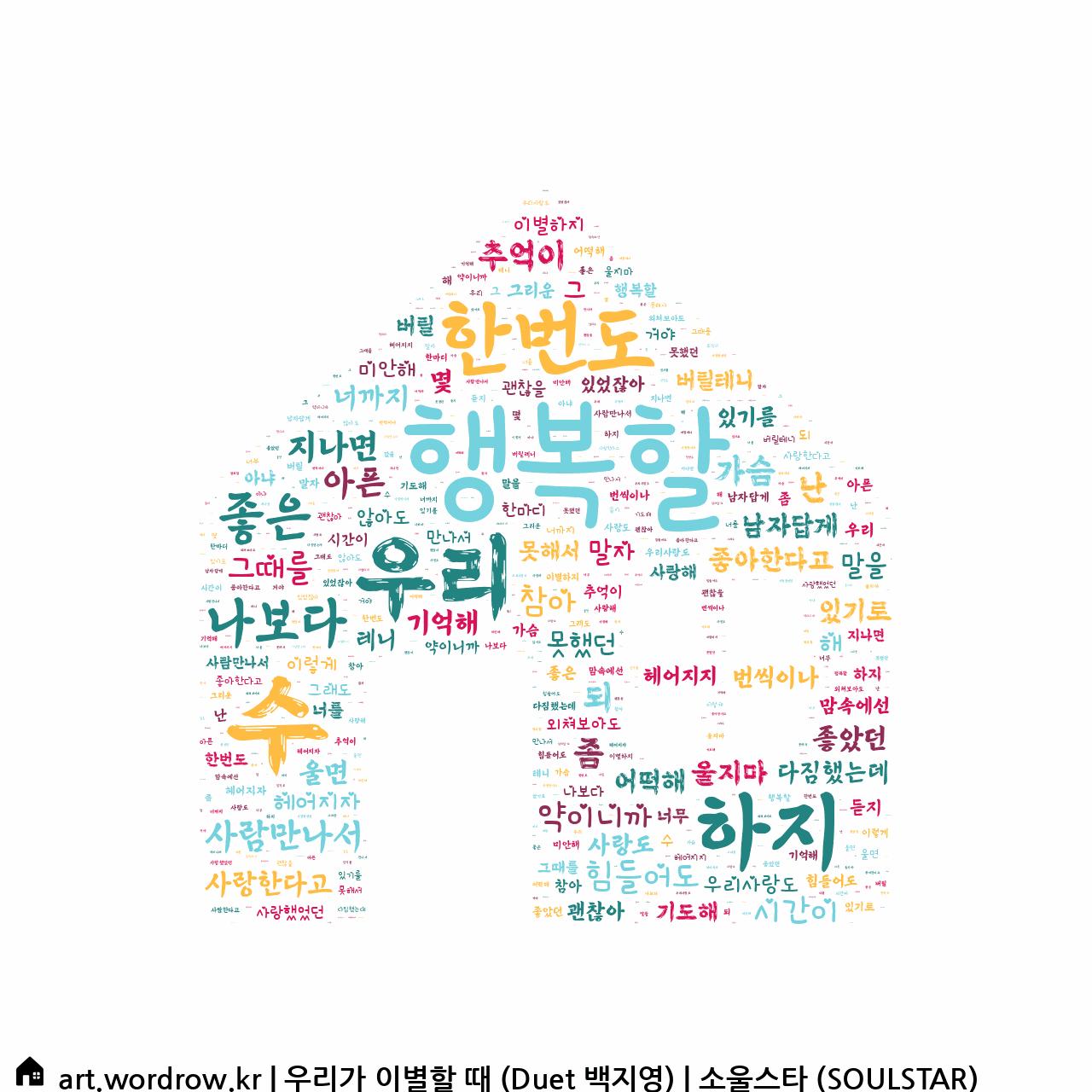 워드 아트: 우리가 이별할 때 (Duet 백지영) [소울스타 (SOULSTAR)]-37